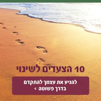 10 הצעדים לשינוי