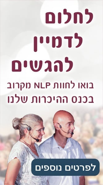 הזמנה אל כנס ההיכרות עם NLP