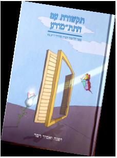 ספר תקשורת עם התת-מודע