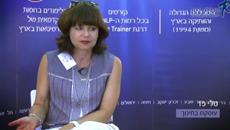 טלי פז מספרת על לימודי NLP