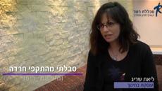 ליאת שריג מספרת על לימודי NLP