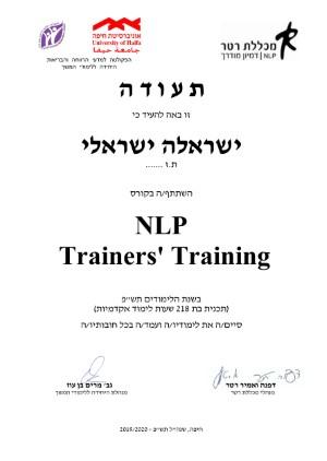 תעודה NLP Trainers Training
